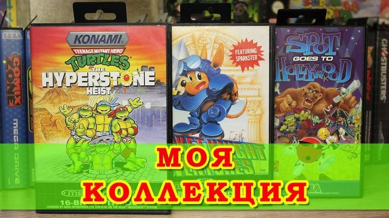 Редкая Игра для Sega Mega Drive Моя Коллекция