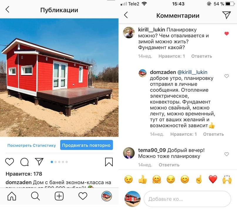 Пробуем продать дом через таргет VK и Instagram., изображение №10