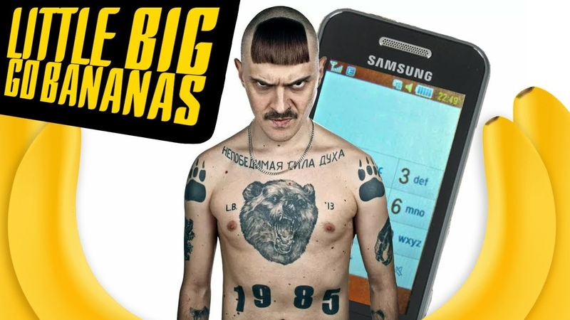 LITTLE BIG GO BANANAS but it s played on an old Samsung phone Cover