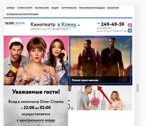 Рекомендации по улучшению юзабилити на silvercinema.ru 7