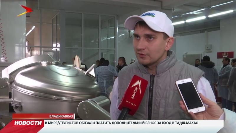 Во Владикавказе запускается мясоперерабатывающий цех