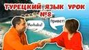 Турецкий язык Урок 8 от RestProperty недвижимость в Турции.