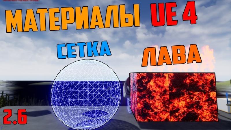 Уроки по Unreal Engine 4 материалы лава сетка