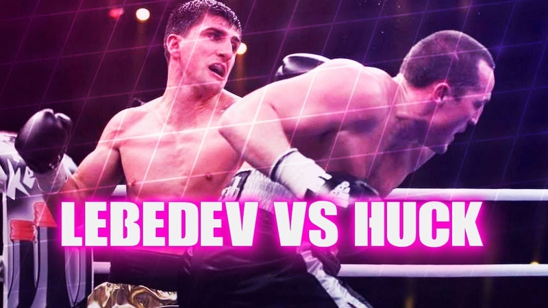 Denis Lebedev vs Marco Huck (Highlights)