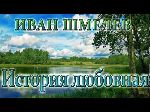 ИВАН ШМЕЛЕВ. ИСТОРИЯ ЛЮБОВНАЯ (03)