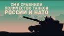 Броня крепка СМИ посчитали танки России и НАТО