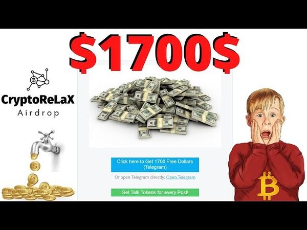 Получи 1700 Free Dollars от биржи Yobit Бонус 777 EasyCash для InvestBox под 1% в день
