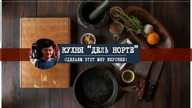 Кухня Дель Норте Сделаем мир вкуснее Live Stream