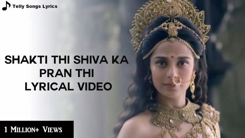 Shakti Thi Shiva Ka Pran Thi Song | Lyrical Video | Mahakaali Anth Hi Aarambh Hai