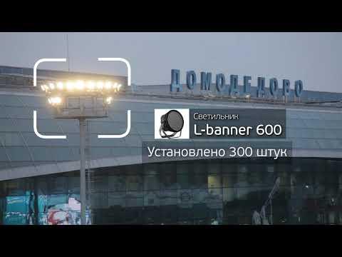 Светильники LEDEL сделали ярче международный аэропорт Домодедово