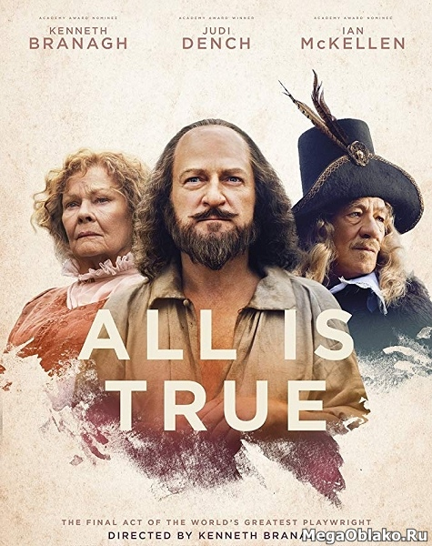 Чистая правда / All Is True (2018/WEB-DL/WEB-DLRip)