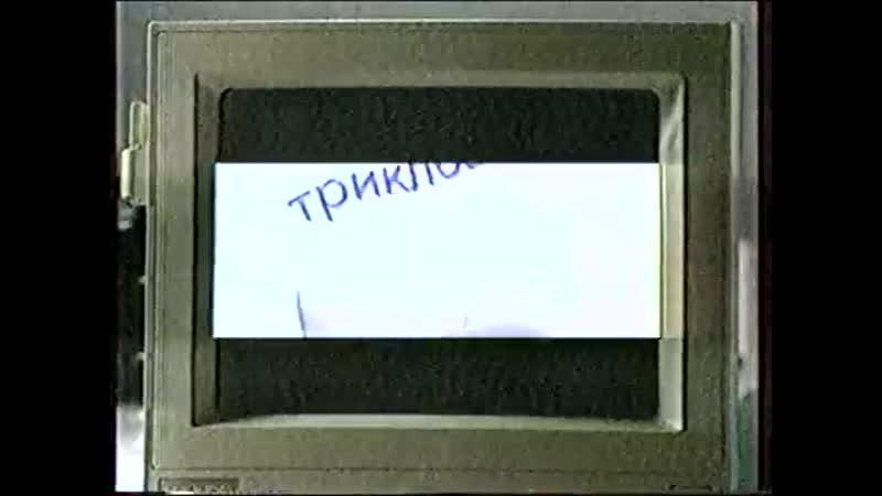 (staroetv.su) Реклама (НТВ, 1999) Айрн-Брю, Colgate Total, Safeguard, Милая Мила
