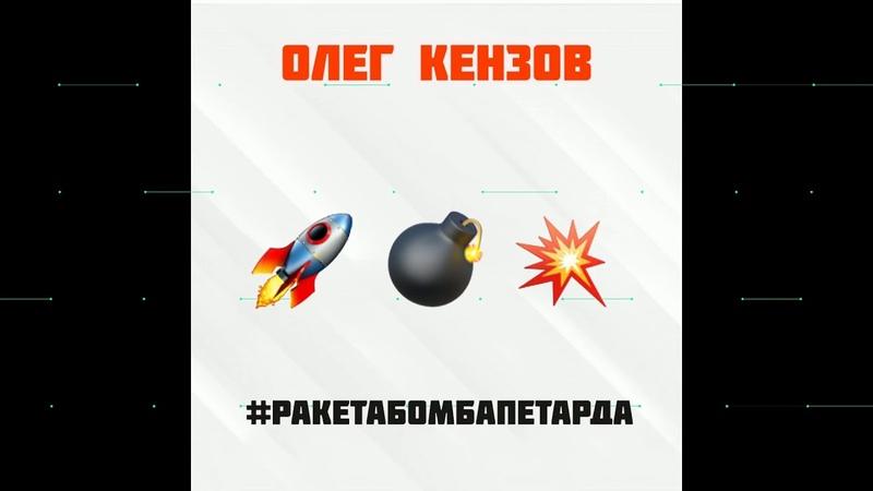 Олег Кензов РакетаБомбаПетарда Премьера песни