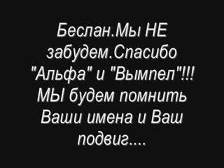 Северная Осетия, Беслан. ЦСН ФСБ - 10 человек запомни имена их. ()