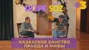 Разрушители исторических мифов Казахское ханство генезис Выпуск 3 Радик Темиргалиев