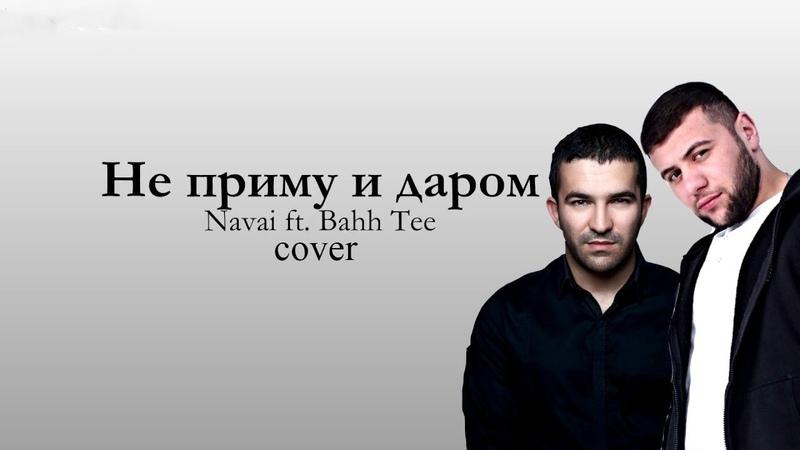 Navai Bahh Tee Не Приму И Даром cover by ARS