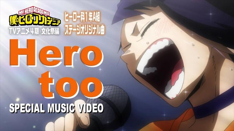 ヒロアカ「Hero too」ミュージックビデオ(MV)/雄英高校ヒーロー科1年A組/『僕