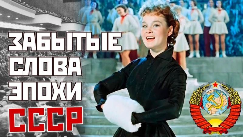 Забытые слова эпохи СССР