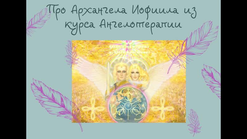 Про Архангела Иофиила из курса по Ангелотерапии