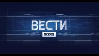 Вести✔️✔️-24. Псков