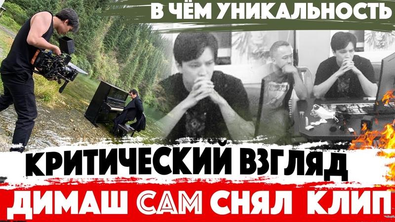 КЛИП НЕ КАК ВСЕ Димаш Кудайберген снял сам Новая песня и видео 9 августа