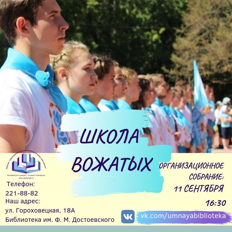 Афиша Нижний Новгород Школа вожатых