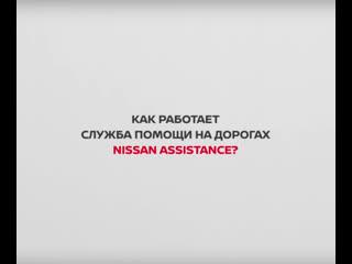 Nissan assistance