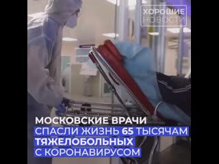В Москве врачи спасли 65 тысяч тяжелобольных с коронавирусом. Спасибо всем медицинским работникам за огромный труд!