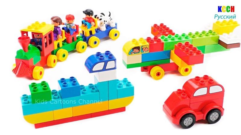 ЛЕГО Транспорт Конструктор Lego Duplo Учим цвета с ЛЕГО Lego Поезд Корабль Самолет Машинка