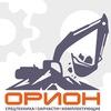 ТПК «ОРИОН» комплектующие для карьерной техники
