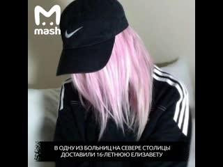 16-летняя москвичка узнала, что она беременна во время родов