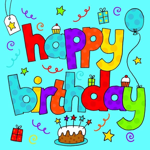 поздравление с днем рождения по английски картинка школьникам задавали