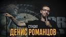 СТЕНДАП Денис Романцов Дурдом дети долбанутые врачи
