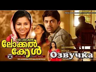 10:30 / malayalam hdrip 1080p озвучка studio films