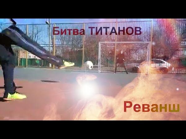 Битва ТИТАНОВ FootProfi vs Виталик реванш Пацан НАТЯНУЛ блогера