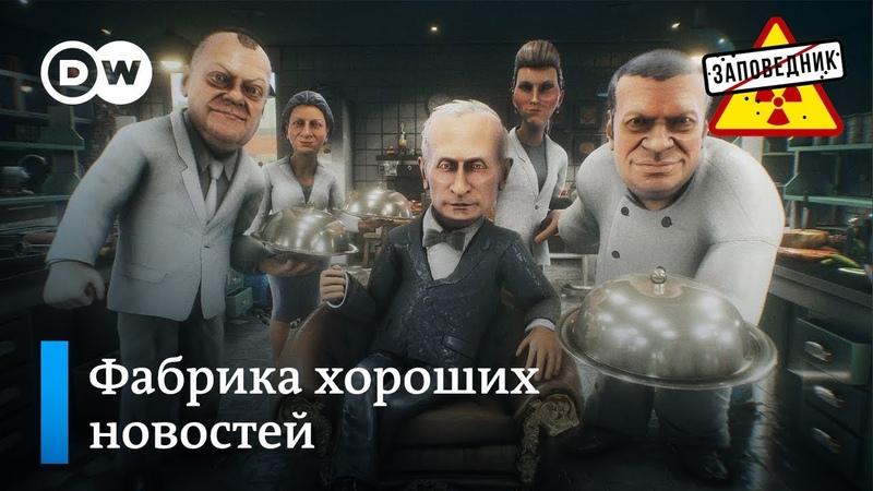 Формула Зеленского. Кремлевская кухня позитива. Брекзит Бориса Джонсона Заповедник выпуск 93