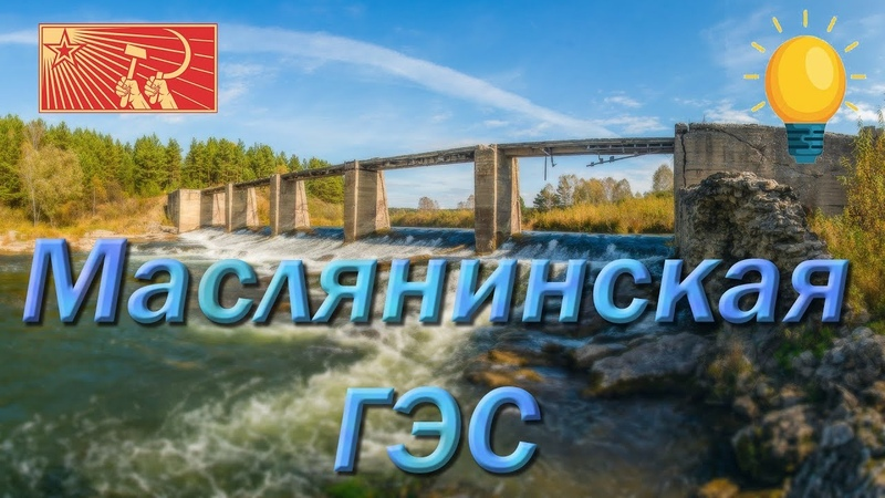 Маслянинская ГЭС 27 сентября 2019 г