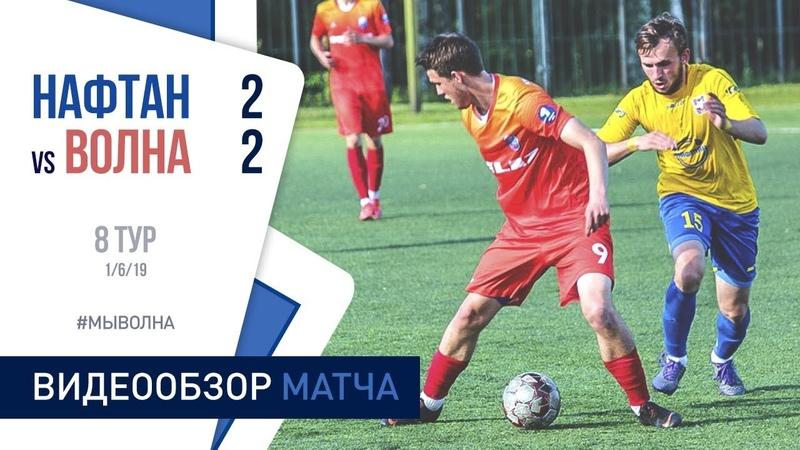 ⚽ Первая лига 2019 8 тур Нафтан 2 2 Волна Пинск
