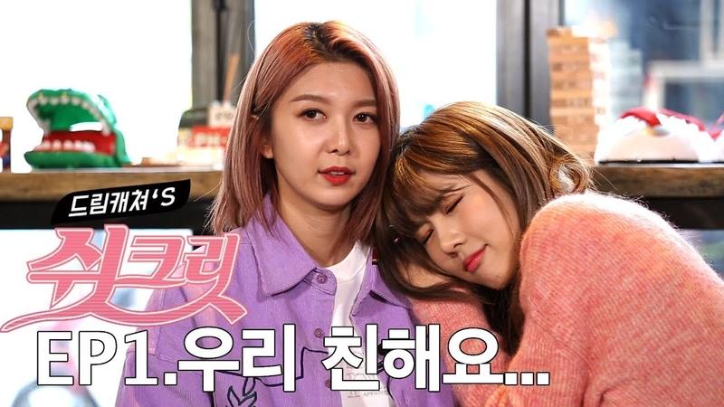 시즌11 드림캐쳐 다미 현의 쉿크릿 ep01 우리 정말 진짜 친해요 상처투성이 다미