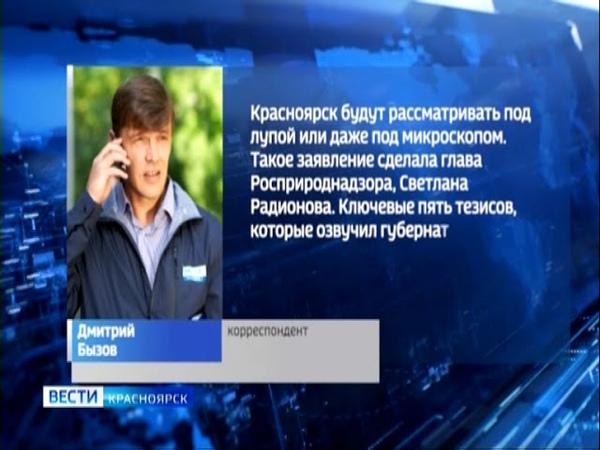 Анонс в Красноярске продолжается встреча главы Росприроднадзора и красноярцев