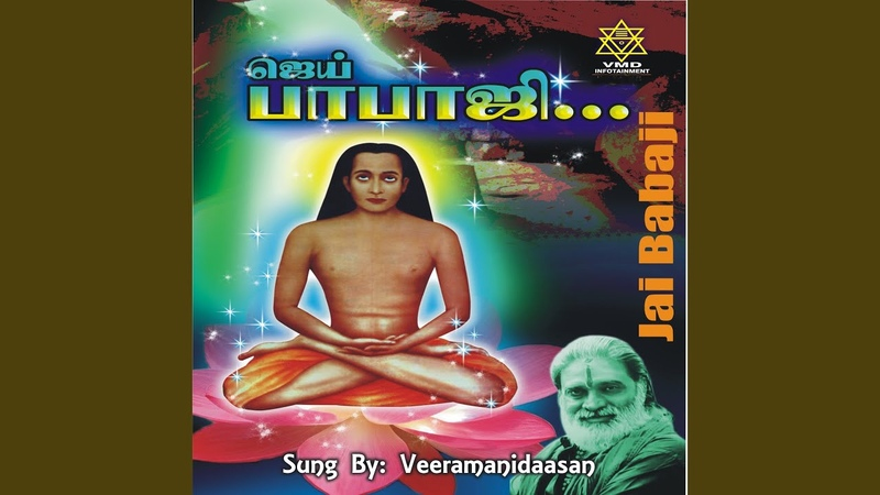 Om Kriya Babaji Nama Aum (Chanting)