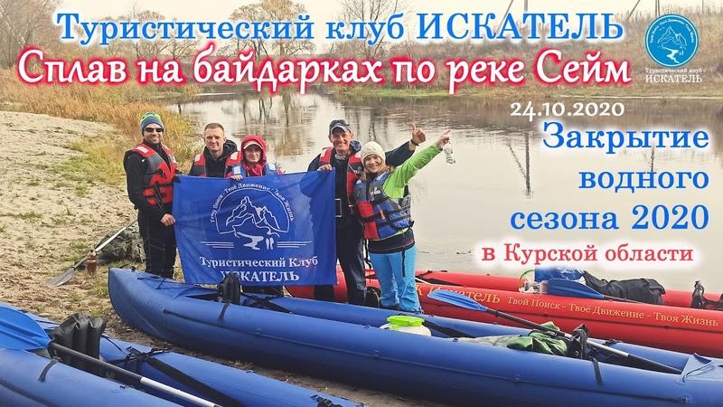 Туристический клуб ИСКАТЕЛЬ Сплав на байдарках по реке Сейм Курск 24 10 2020