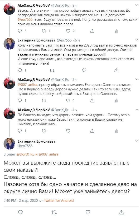 Ермолаева обвинила Чернова в безделье