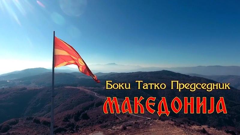 BOKI TATKO PREDSEDNIK MAKEDONIJA Official video 2020