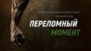 Фильм Переломный Момент (Джеки Чан, Арнольд Шварценеггер и Джеймс Кэмерон)