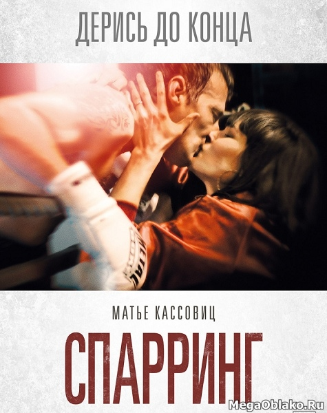 Спарринг / Sparring (2017/WEB-DL/WEB-DLRip)