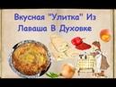 Вкусная Улитка Из Лаваша В Духовке / Книга Рецептов / Bon Appetit