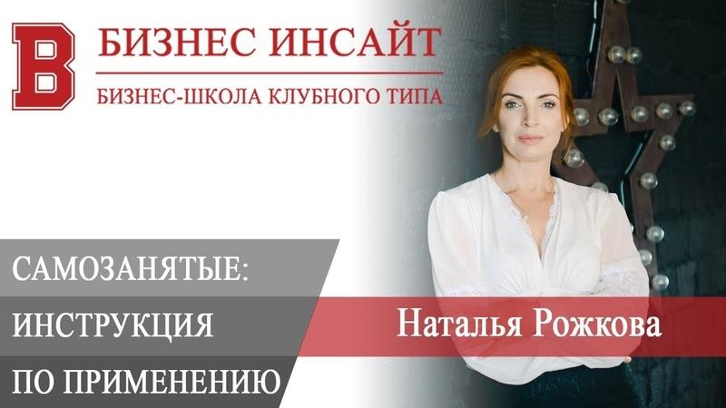 БИЗНЕС ИНСАЙТ: Наталья Рожкова. Самозанятые, инструкция по применению