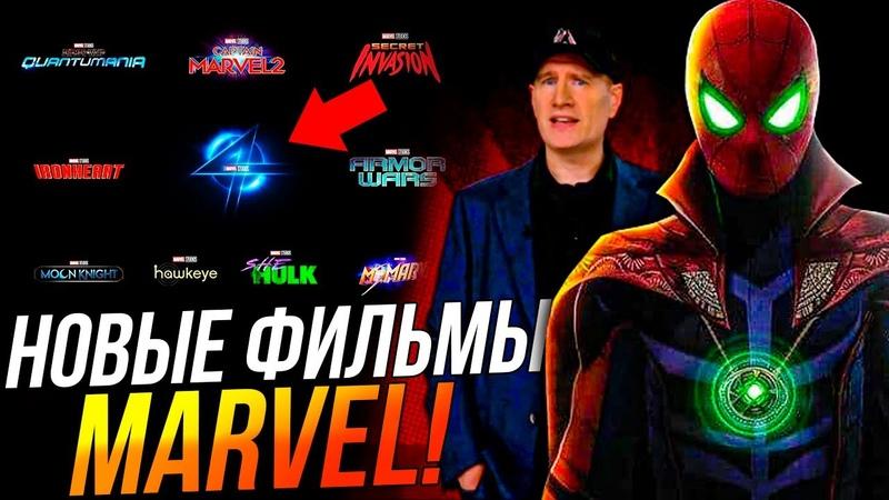 Новые фильмы Марвел Анонс Мстителей 5 и новый Железный человек