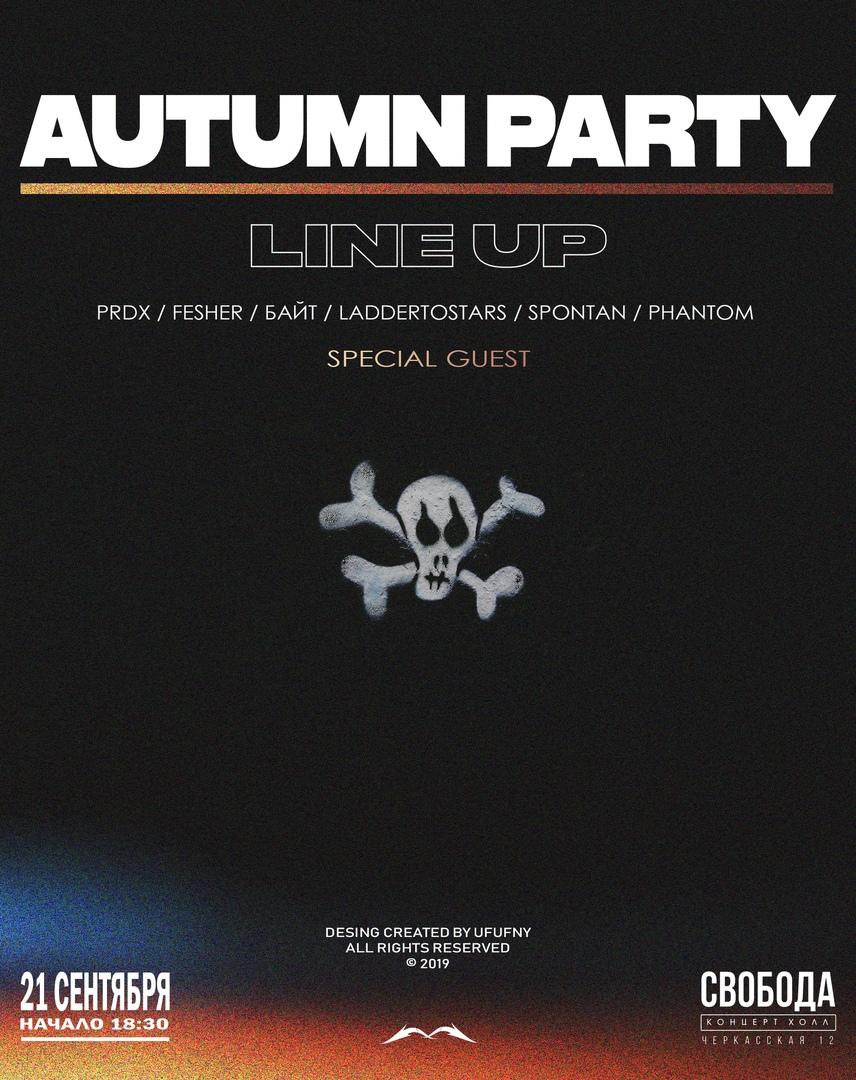 Афиша Autumn Party / 21.09 / Свобода